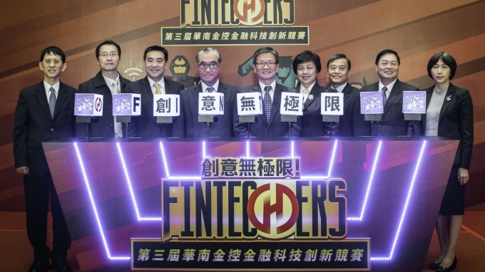 華南金控主辦的「第三屆 Fintechers 金融科技創新競賽」,今年將整合產學研等資源,與全台 32 所院校接軌。(華南金提供)