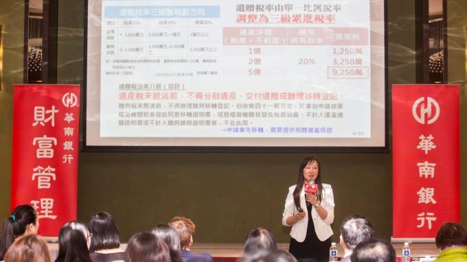 華南銀行整合資源 深化中小企業主財管服務