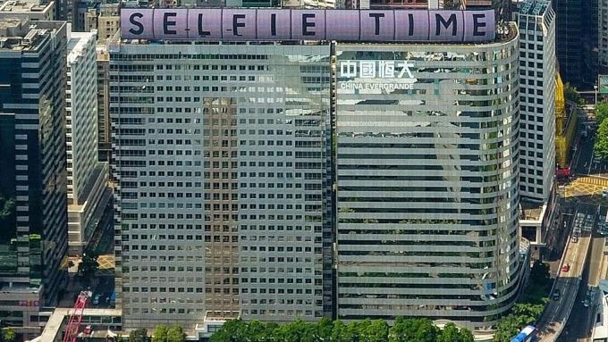 恒大傳抵押香港辦公大樓融資15億美元 FF員工工資已發放