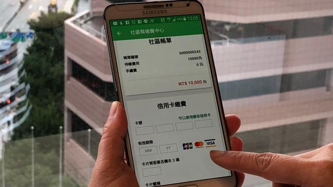 〈凱基銀攻API〉繳費服務再進化 支援27家銀行信用卡 用手機繳社區管理費