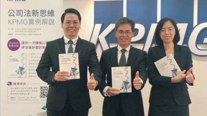 公司法近10年大翻修  KPMG新書圖文並陳幫企業抓新版公司法重點。(KPMG提供)