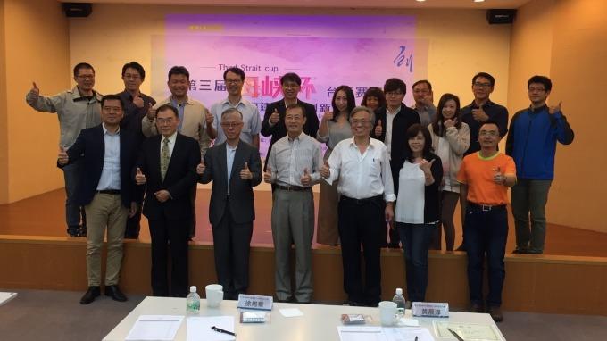 兩岸海峽杯青創大賽,19日福建晉江決賽。(圖片:主辦單位提供)