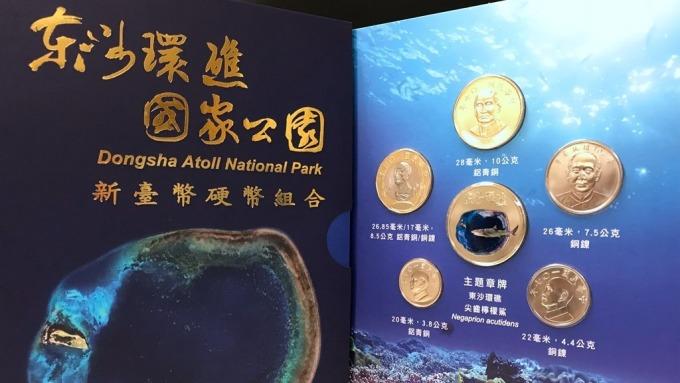 「台灣國家公園采風系列-東沙環礁國家公園」平鑄套幣。(圖:央行提供)