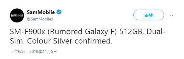 三星可折疊螢幕手機,代號可能為 SM-F900x。(圖:翻攝自 SamMobile 推特帳號)