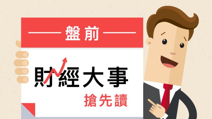 台灣主要報紙重要財經新聞 2018年11月08日