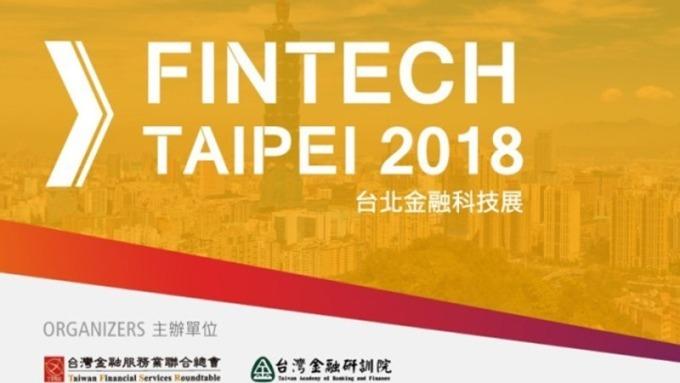 FinTech今年最大盛事,台北金融科技展12月登場。(圖擷自台北金融科技展活動官網)