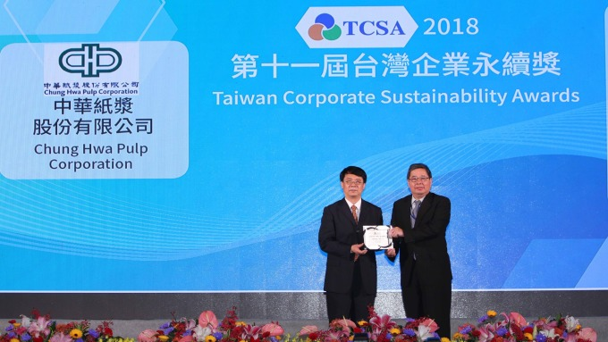 永豐餘、中華紙漿落實綠色永續 同獲台灣永續企業獎