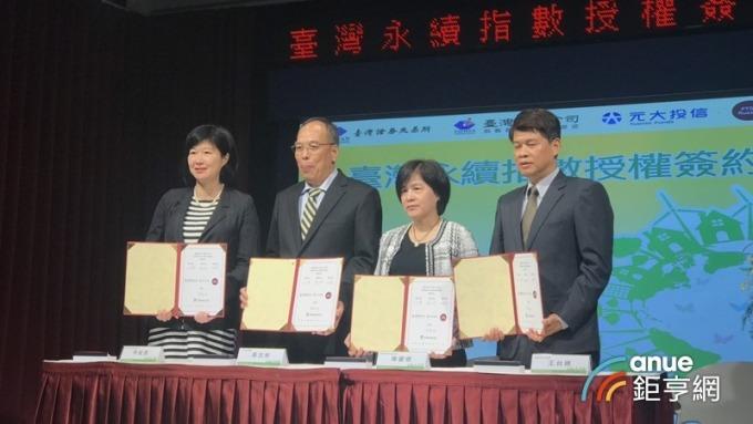 台灣永續指數授權簽約記者會。(鉅亨網記者陳慧菱攝)