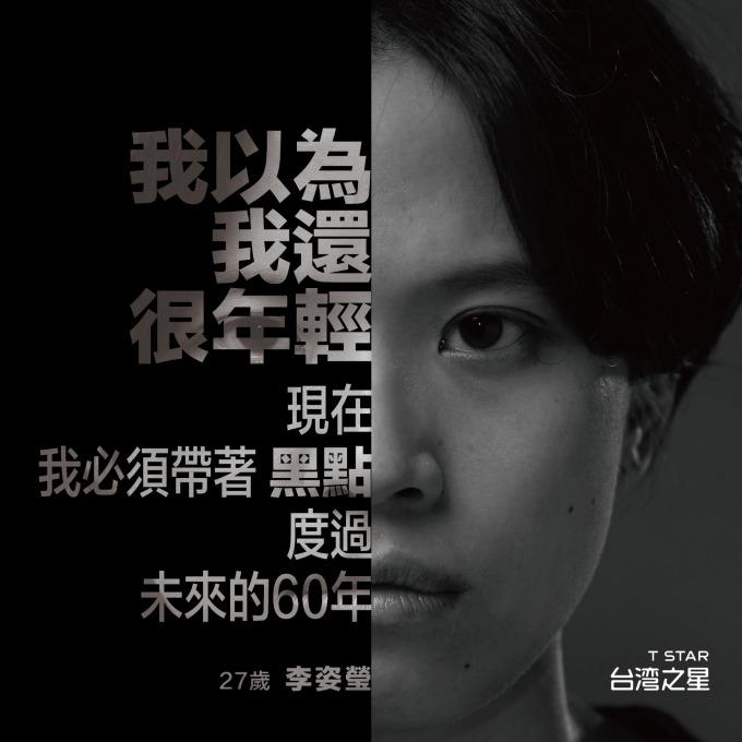 台灣之星啟動 2018 企業社會責任年度活動,宣導影片根據真實病友經歷拍攝,攜手跨界夥伴與專業醫師響應。