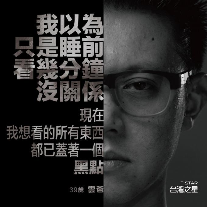 台灣之星善用媒體力量號召病友挺身,以別具新意的方式喚醒國人對於黃斑部病變的危機意識。