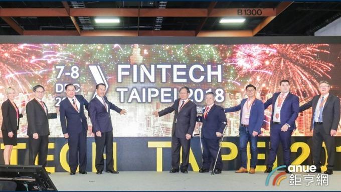 「Fintech Taipei 2018台北金融科技展」開幕。(鉅亨網記者陳慧菱攝)