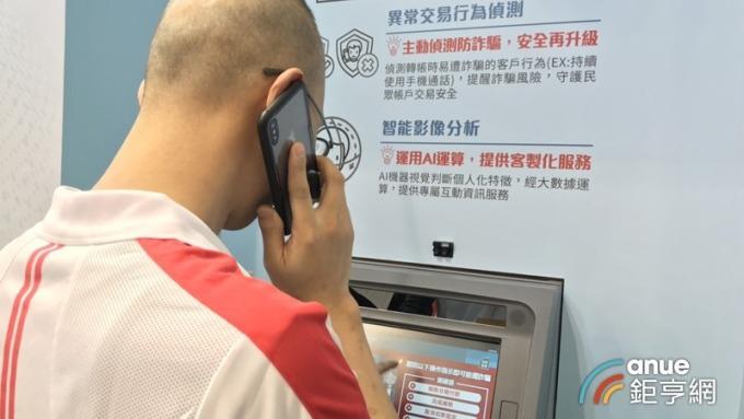 中國信託智能ATM擁有防詐騙偵測等三大功能。(鉅亨網記者陳慧菱攝)