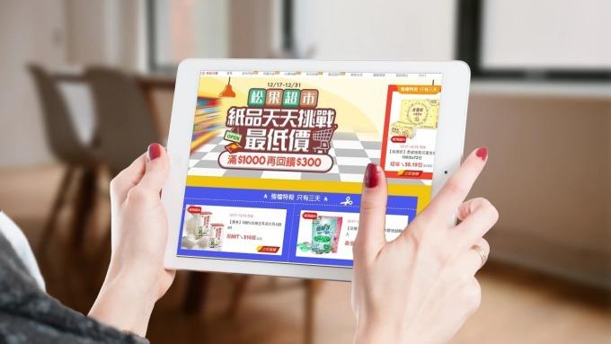 創業家松果購物推出「松果超市」。(圖:松果購物提供)