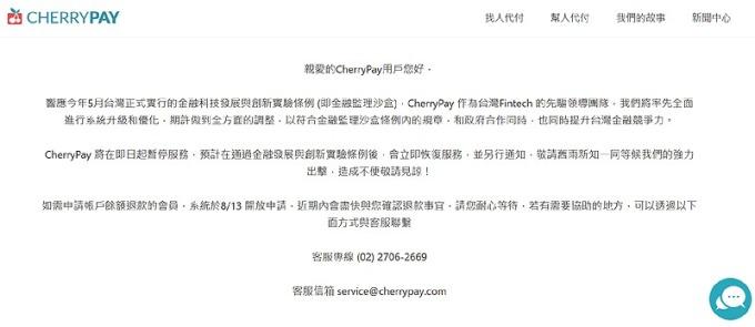 (圖擷自 CherryPay 官方網站)