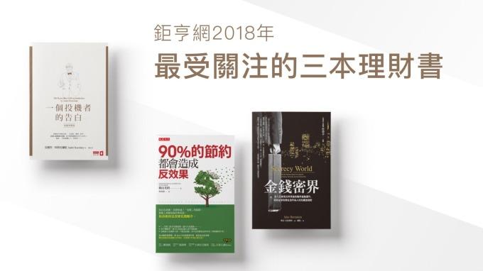 2018 鉅亨最受關注的3本理財書
