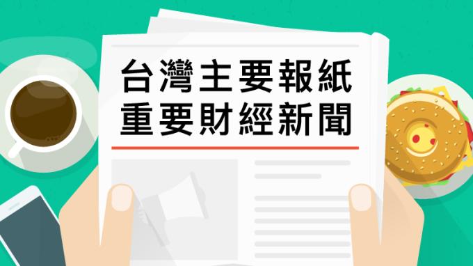 台灣主要報紙重要財經新聞 2019年1月10日