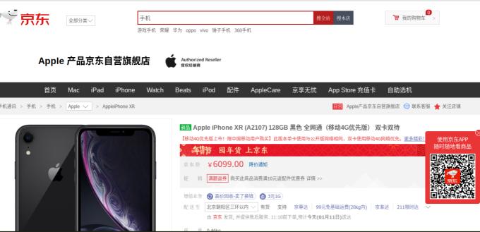 京東網站上 iPhone 賣場紛紛跟上降價潮 (圖:京東網站截圖)