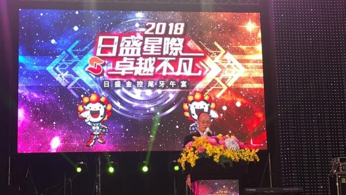 日盛金控董事長黃錦瑭表示,2018年公司整體績效都有達標,年終獎金加上績效獎金會優於去年,平均將達4.5個月。(圖:日盛金控提供)