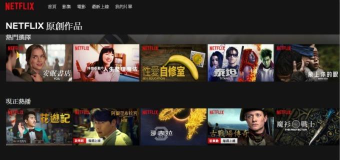 Netflix 靠原創節目吸引訂閱戶,但製作經費卻都相當燒錢。(圖:Netflix 官網)