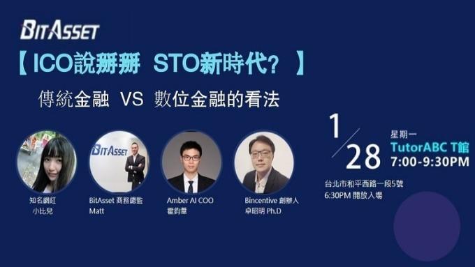 BitAsset 【ICO說掰掰 STO新時代】