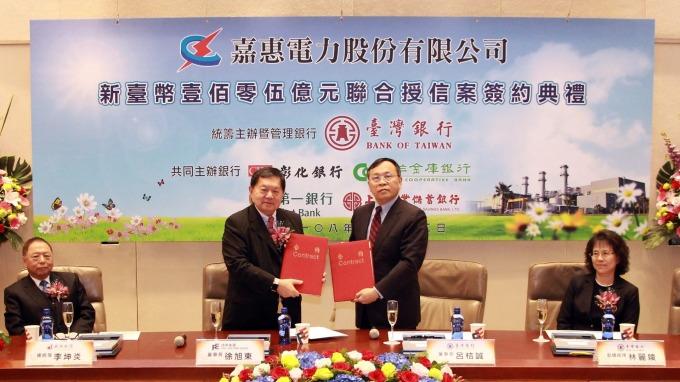 嘉惠電廠105億元聯貸案由台銀統籌主辦,今天完成簽約。(圖:台銀提供)