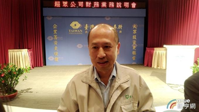 超眾總經理郭大祺。(鉅亨網資料照)