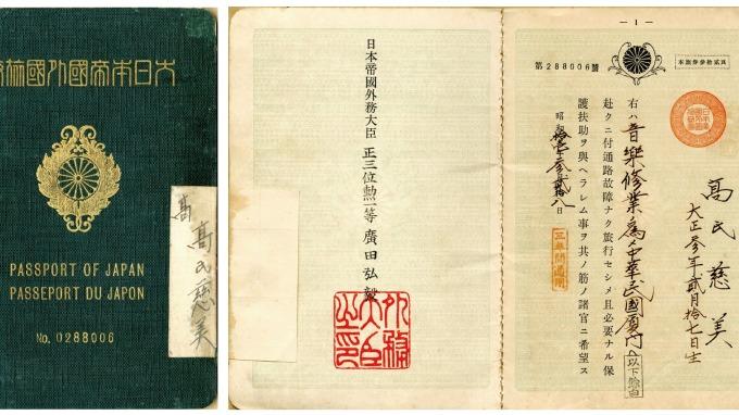 日治時期,臺灣人要到其他國家,必須申請旅券(即護照)。 圖片來源│臺史所檔案館數位典藏