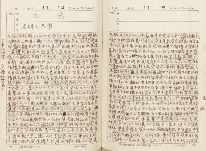 1927 年 11 月 14 日灌園先生日記,紀錄林獻堂父子三人抵達「光明之巴黎」。 圖片來源│灌園先生日記,中研院臺史所檔案館數位典藏