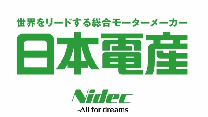 日本電產 Nidec (圖:翻攝自日本電產官網)