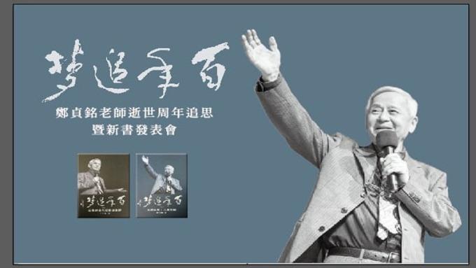 「新聞教父」鄭貞銘逝世周年,百年追夢為青年點燈。(圖取自中國文化大學新聞系所校友會臉書)