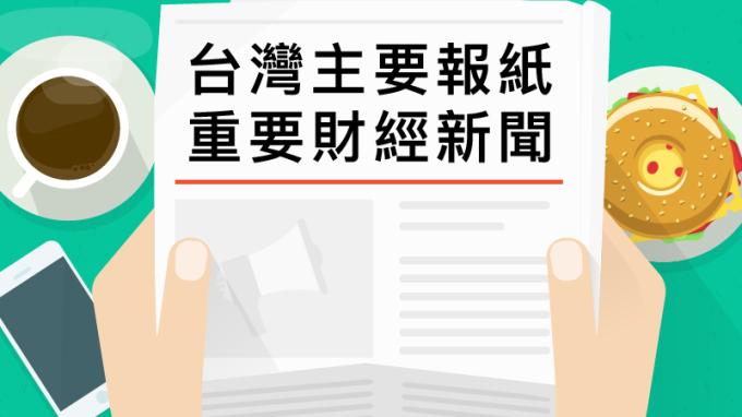 台灣主要報紙重要財經新聞 2019年2月20日