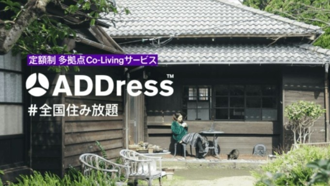 ADDress (圖:翻攝自網路)