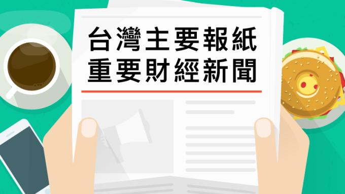 台灣主要報紙重要財經新聞 2019年2月21日