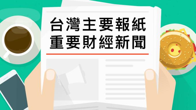 台灣主要報紙重要財經新聞 2019年2月22日