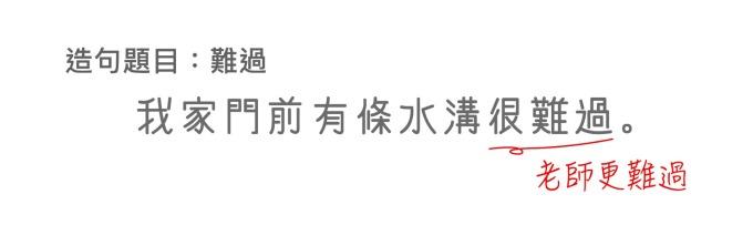 中文的詞沒有邊界,若誤解「詞的意思」與「句法結構」,會寫出這般造句練習。 資料來源│網路趣聞