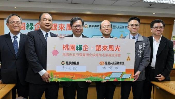 公股銀挺綠能,公股行庫備妥百億元專案挺企業。(圖:台企銀提供)