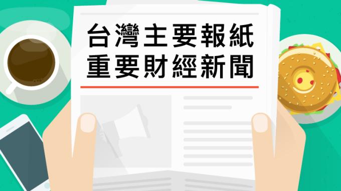 台灣主要報紙重要財經新聞 2019年2月23日