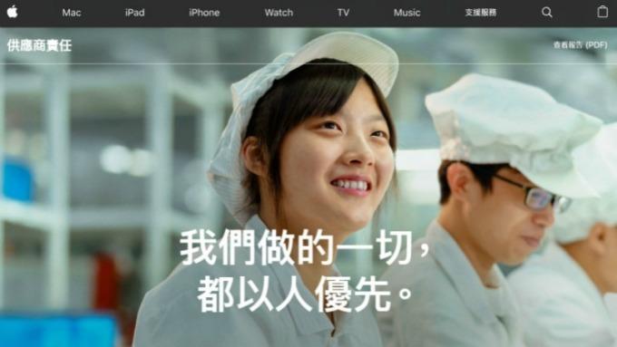 蘋果週三 (6日) 公布供應商責任《2019 年進度報告》 (圖:AFP)