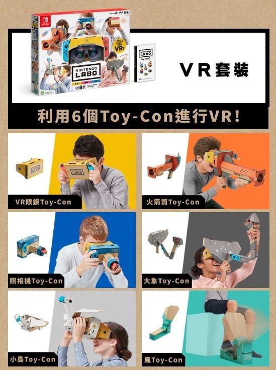 Nintendo Labo VR 套裝版(圖:翻攝自任天堂官網)