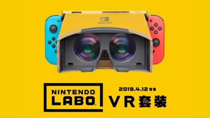 任天堂Switch將推出VR套裝 (圖:翻攝自任天堂官網)