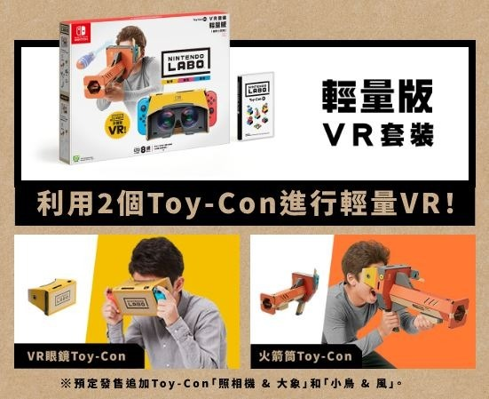 Nintendo Labo VR 輕量版 (圖:翻攝自任天堂官網)