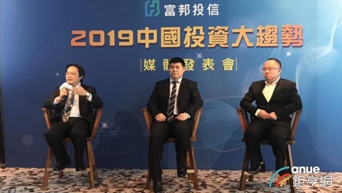 富邦投信今天舉行2019中國投資大趨勢媒體發表會。(鉅亨網記者陳蕙綾攝)