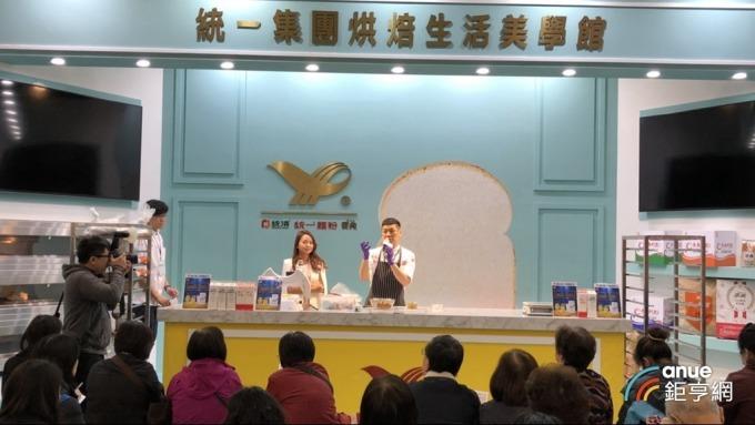 統一集團以大型攤位參加台北烘焙展。(鉅亨網記者張欽發攝)