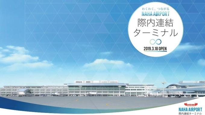 日本那霸機場新航廈落成。(圖:翻攝自那霸機場官網)