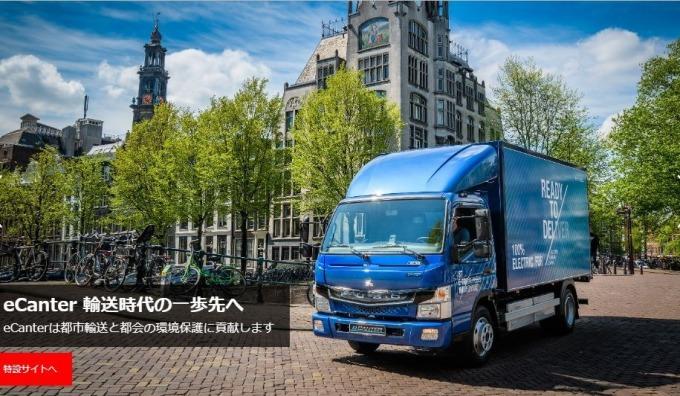 三菱FUSO的電動小型卡車 eCanter (圖:翻攝自三菱FUSO官網)
