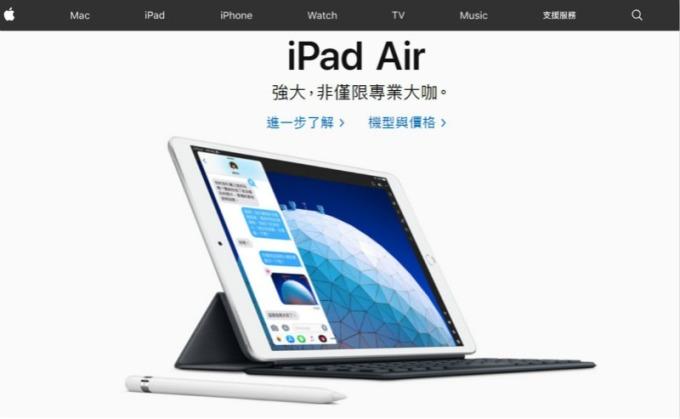 蘋果推出 2019 全新 iPad Air。(圖:翻攝蘋果官網)