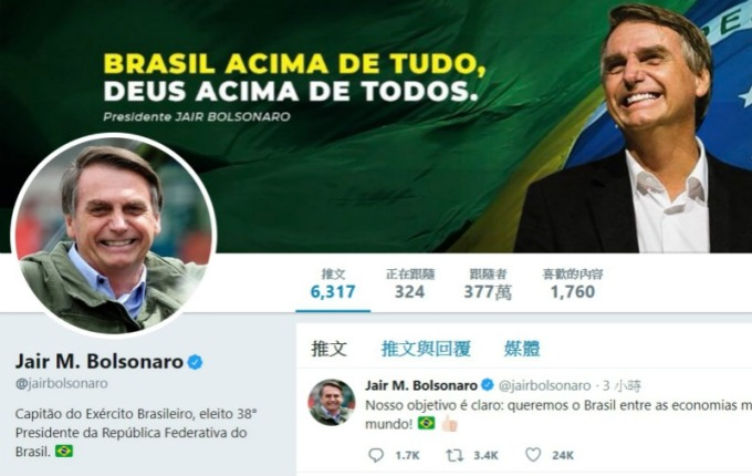 巴西總統波索納洛熱愛推特。(圖:翻攝波索納洛推特)