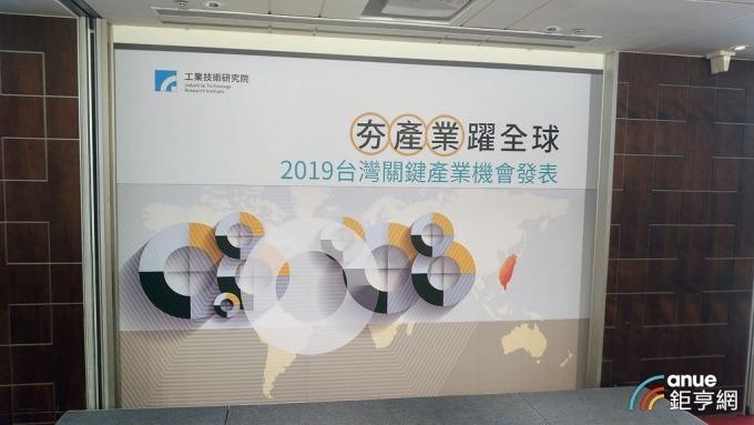 工研院今日公布2019三大關鍵產業趨勢。(鉅亨網記者彭昱文攝)