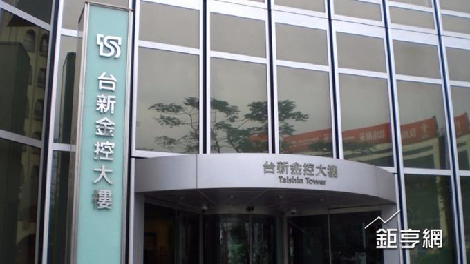 金管會約談家族金控,台新金吳東亮首家主動申報持股逾10%。(鉅亨網資料照)
