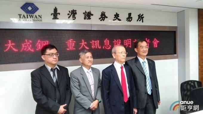 圖右二為大成鋼總經理謝榮坤。(鉅亨網資料照)